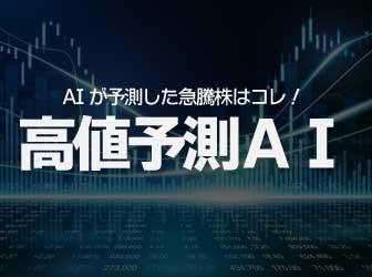 高値予測AI